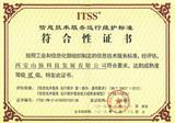 ITSS运维资质